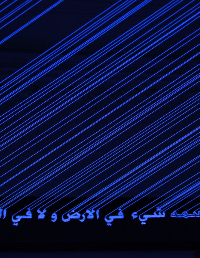 A la recherche d'un lien perdu…    –  Houda Ghorbel & Wadi Mhiri